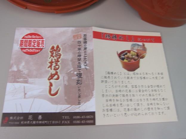 大館駅鶏樽飯04