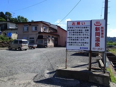 26 6 青森 新岡温泉 1