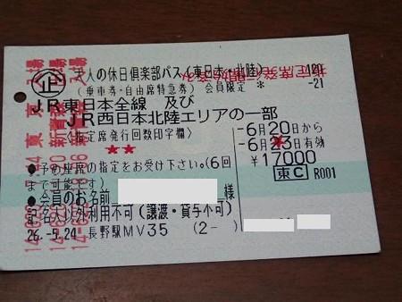 26 6 大人の休日きっぷ 1