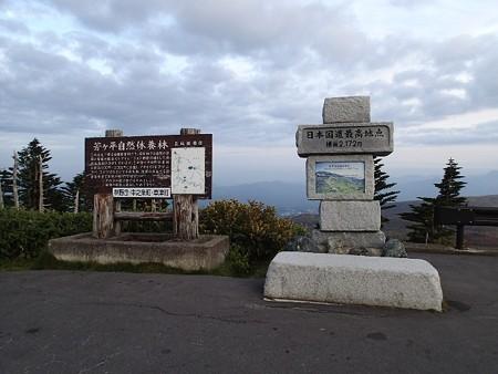 26 9 群馬・長野 渋峠 4