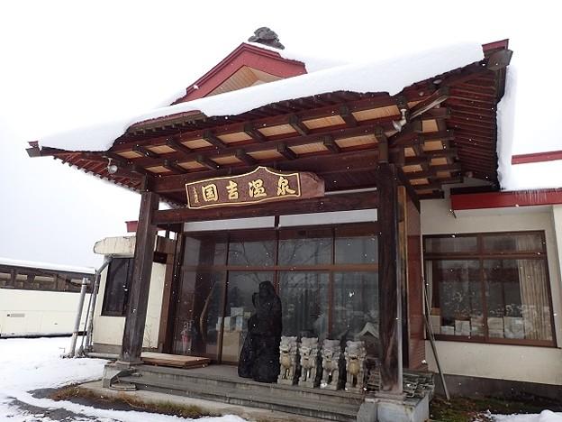 写真: 28 11 青森 国吉温泉