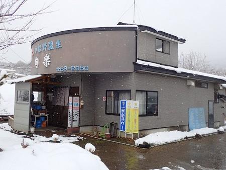青森 小松野温泉 食堂旬楽