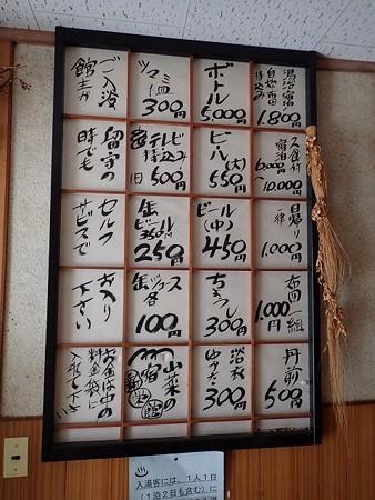 28 11 青森 湯段温泉 新栄館 3