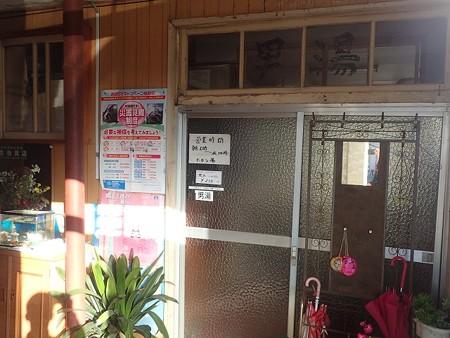 28 11 青森 六戸 宝温泉 3