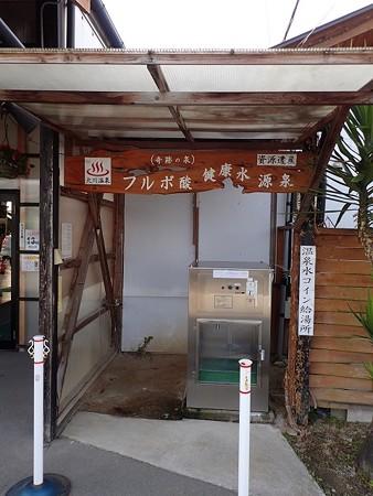 28 12 福岡 大川温泉 貴肌美人 緑の湯 3