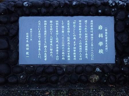29 1 伊豆 岩科学校 5