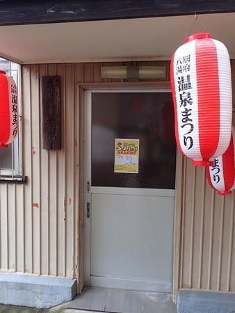 29 4 別府八湯温泉まつり 亀川駅前温泉 2