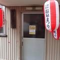 写真: 29 4 別府八湯温泉まつり 亀川駅前温泉 2