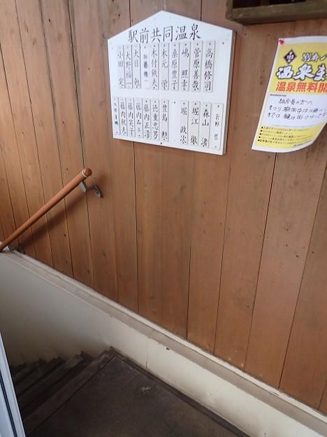 写真: 29 4 別府八湯温泉まつり 亀川駅前温泉 3