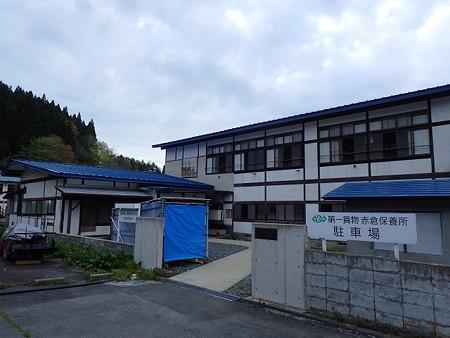 山形 赤倉温泉 第一貨物赤倉保養所