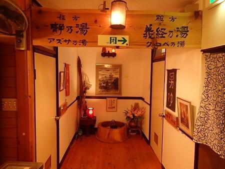 29 GW 宮城 新湯温泉 くりこま荘 2