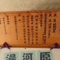 写真: 29 5 長野 湯河原温泉 富貴の湯 2