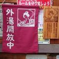 写真: 29 5 長野 湯田中温泉 わしの湯 2
