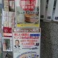 写真: 長野 裾花峡温泉 うるおい館 2