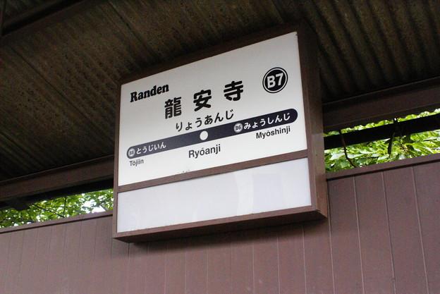 龍安寺駅名標