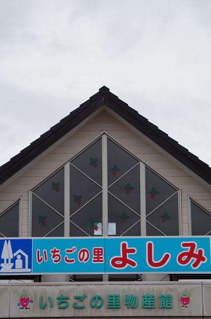 写真: 001_道の駅いちごの里よしみ_1