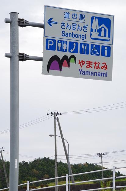 003_道の駅三本木