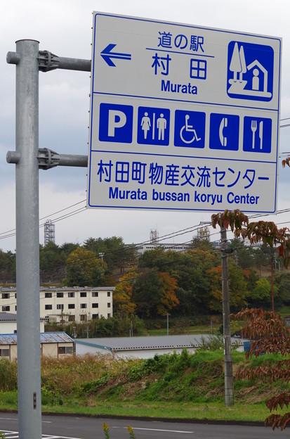 005_道の駅村田