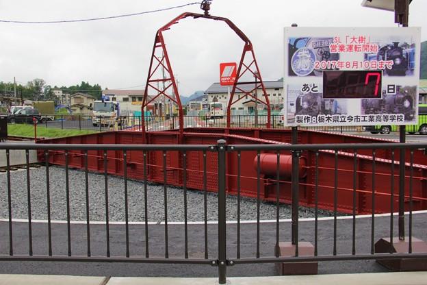 Photos: 東武 鬼怒川温泉駅 転車台
