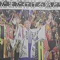 Photos: 昨日の西日本新聞夕刊3面。...