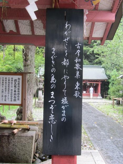 29.8.5「古今和歌集」東歌