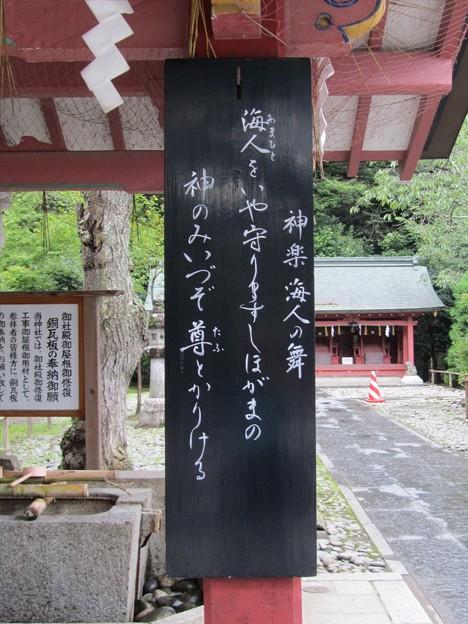 29.9.2「神楽 海人の舞」