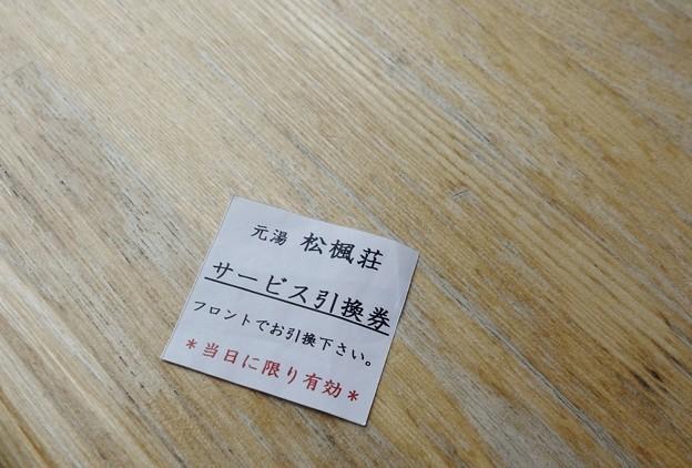 松川温泉 松楓荘 180117 (5)