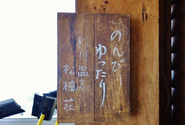 松川温泉 松楓荘 180117 (9)