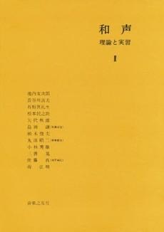 中野・江古田 バイオリン 個人レッスン ヴィオラ 吉瀬弥恵子 Y's音楽教室 楽譜のお勉強