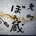Photos: 小さな酒どころ