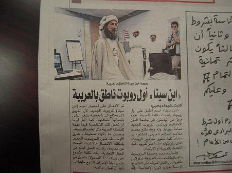 アラビア語を喋るロボット「イブン・シーナー」の新聞記事