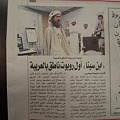 Photos: アラビア語を喋るロボット「イブン・シーナー」の新聞記事