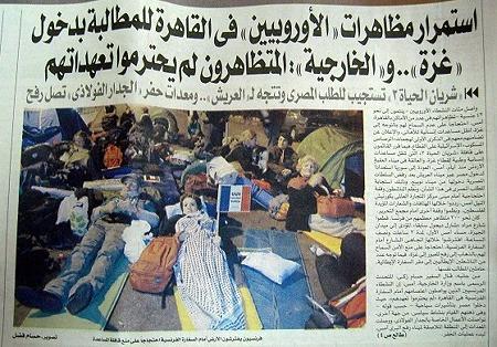 ガザ入りを求めるヨーロッパ人がカイロでデモ