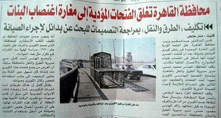 レイプ現場の橋