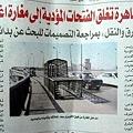 写真: レイプ現場の橋