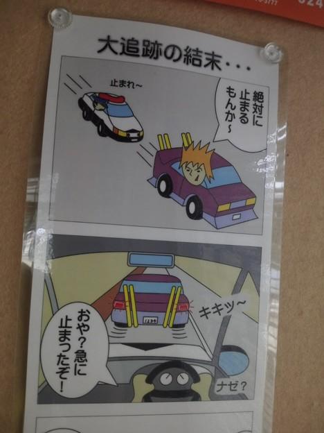 【12278号】漫画 平成290727 #NPS2
