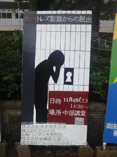【12587号】単位取れず(タンイトレズ)監獄からの脱出 平成291017 #NPS1