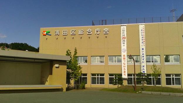 清田区総合庁舎