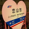 写真: 恋山形駅