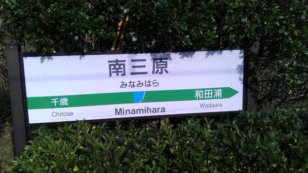 南三原駅(みなみはらえき)