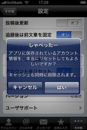 しゃべったー(1)