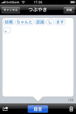 しゃべったー(2)