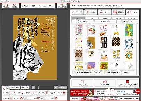はがきデザインキット2010