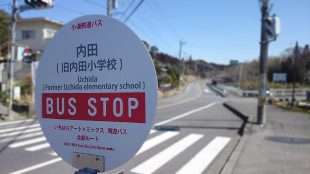 旧内田小学校